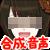 風間・司(ゾンボイドつかさ・d01403)